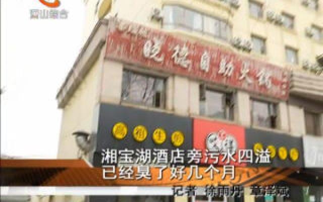 湘寶湖酒店旁污水四溢 已經臭了好幾個月