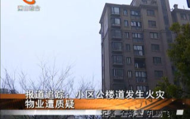 報道追蹤:小區公樓道發生火災 物業遭質疑(下)