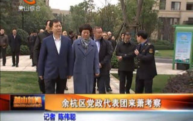 余杭區黨政代表團來蕭考察
