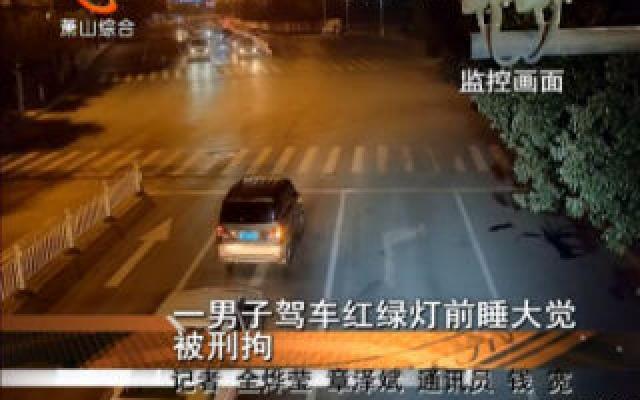 一男子駕車紅綠燈前睡大覺被刑拘