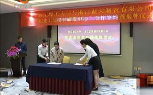 藍天制衣有限公司與浙江理工大學共建職業工裝研發中心