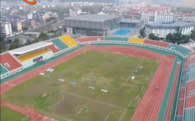 區體育中心體育館和體育場3月11日起停止對外開放