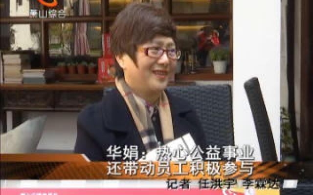 華娟:熱心公益事業還帶動員工積極參與