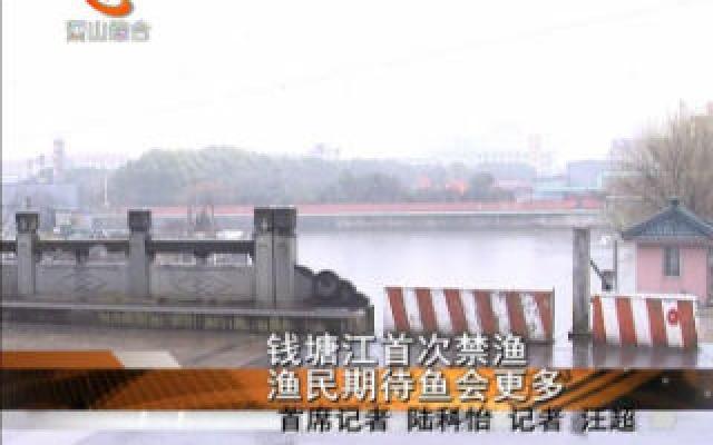 錢塘江首次禁漁 漁民期待魚會更多