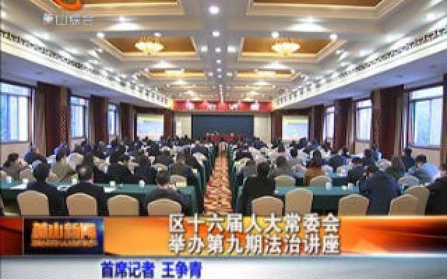 區十六屆人大常委會舉辦第九期法治講座