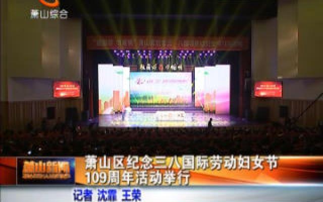 蕭山區紀念三八國際勞動婦女節109周年活動舉行