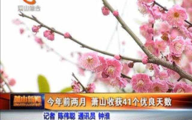 今年前兩月 蕭山收獲41個優良天數