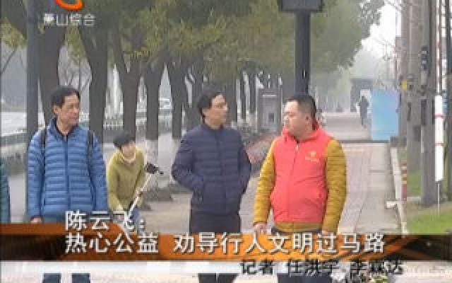 陳云飛:熱心公益,勸導行人文明過馬路