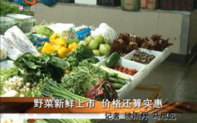 野菜新鮮上市 價格還算實惠
