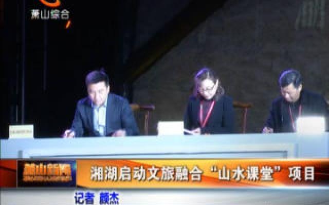 """湘湖啟動文旅融合""""山水課堂""""項目"""