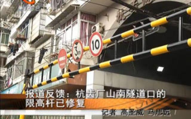 報道反饋:杭齒廠山南隧道口的限高桿已修復
