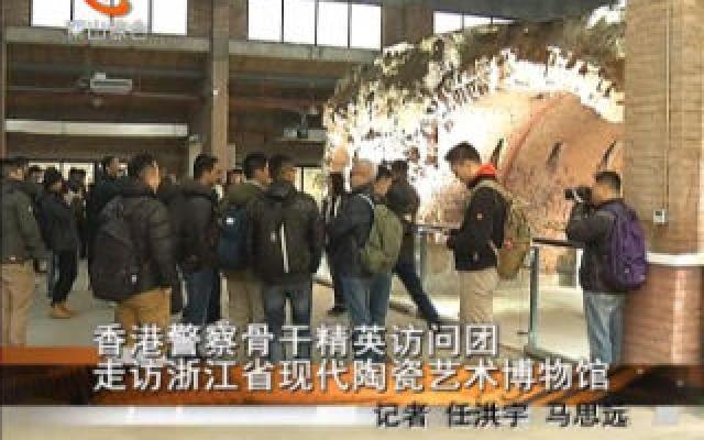 香港警察骨干精英訪問團走訪浙江省現代陶瓷藝術博物館