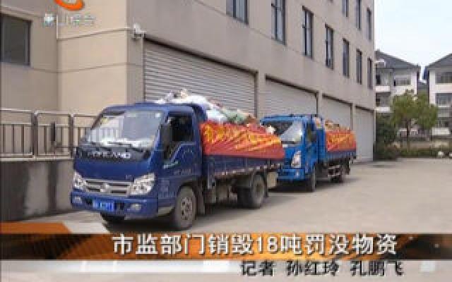 市監部門銷毀18噸罰沒物資