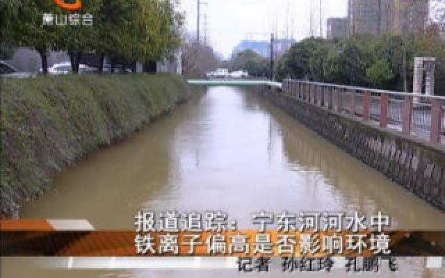 報道追蹤:寧東河河水中鐵離子偏高是否影響環境
