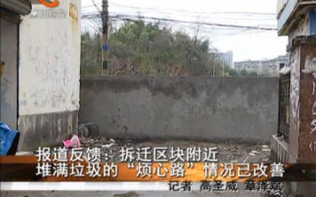 """報道反饋:拆遷區塊附近堆滿垃圾的""""煩心路""""情況已改善"""