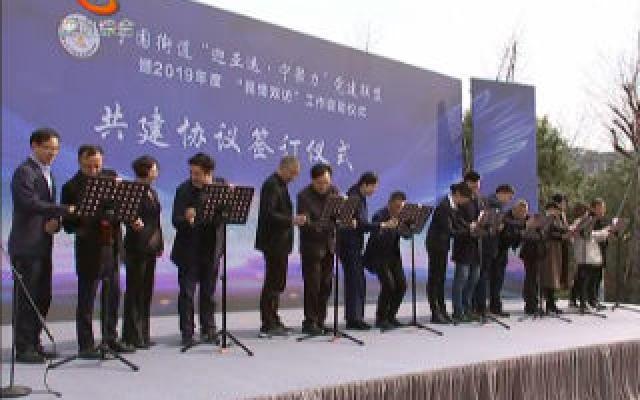 """寧圍""""迎亞運·寧聚力""""黨建聯盟暨""""民情雙訪""""啟動"""