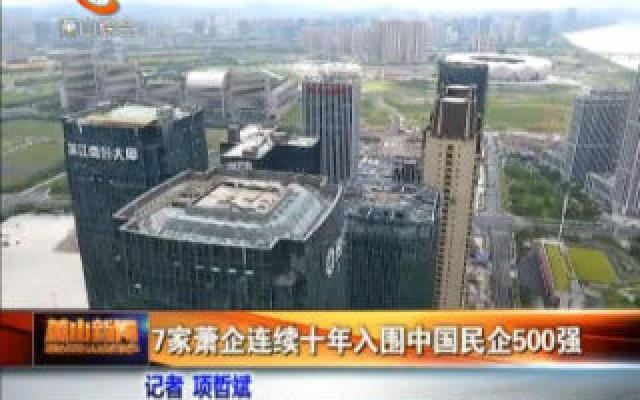 7家蕭企連續十年入圍中國民企500強