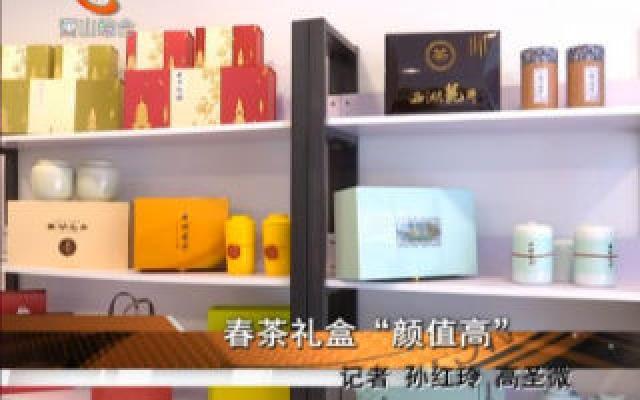 """春茶禮盒""""顏值高"""""""
