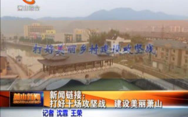 新聞鏈接:打好十場攻堅戰 建設美麗蕭山