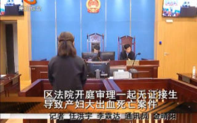 區法院開庭審理一起無證接生導致產婦大出血死亡案件