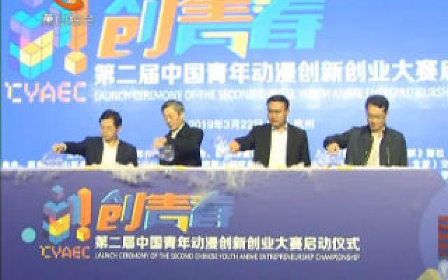 """第二屆""""創青春""""中國青年動漫創新創業大賽在蕭啟動"""