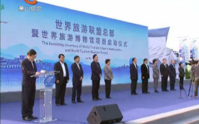 世界旅游聯盟總部暨世界旅游博物館項目在湘湖壓湖山島啟動
