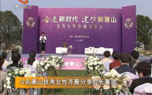 12名蕭山優秀女性齊聚分享成長事跡