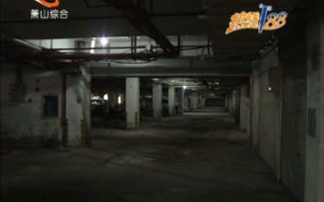 世紀名家廣場地下停車場臟亂差 管理困難重重