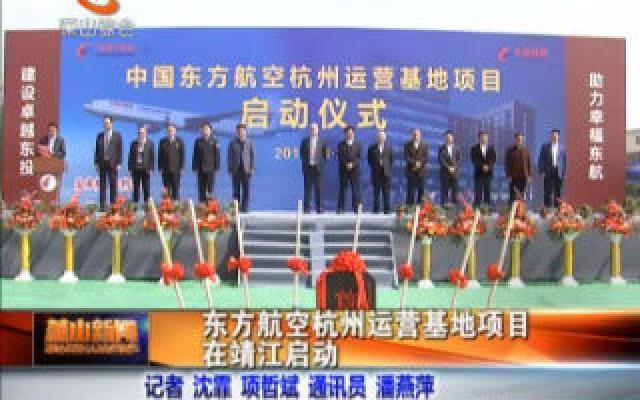 東方航空杭州運營基地項目在靖江啟動