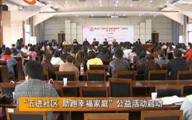 """""""五進社區 助跑幸福家庭""""公益活動啟動"""
