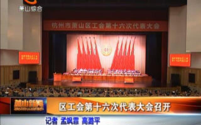 區工會第十六次代表大會召開