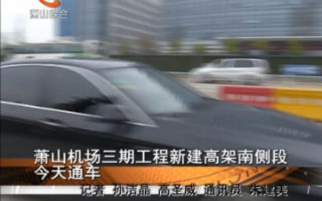 蕭山機場三期工程新建高架南側段今天通車