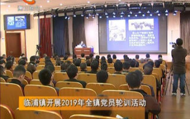 臨浦鎮開展2019年全鎮黨員輪訓