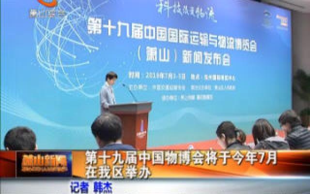 第十九屆中國物博會將于今年7月在我區舉辦
