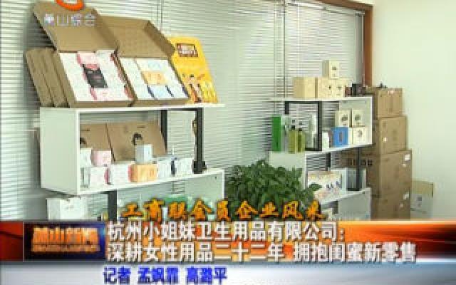 杭州小姐妹衛生用品有限公司:深耕女性用品二十二年 擁抱閨蜜新零售