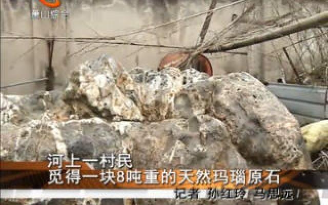河上一村民觅得一块8吨重的天然玛瑙原石