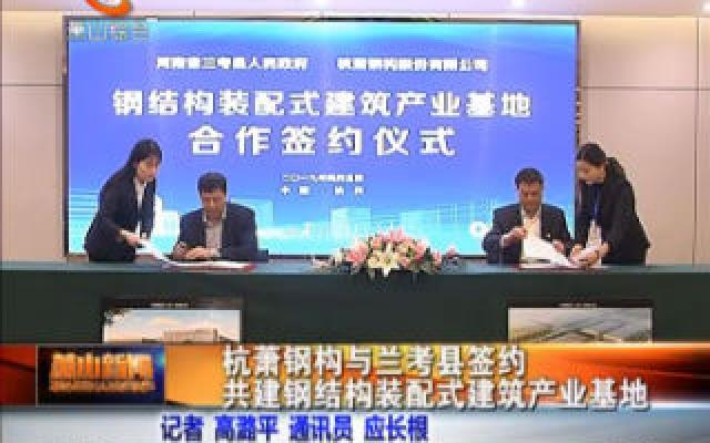 杭萧钢构与兰考县签约 共建钢结构装配式建筑产业基地