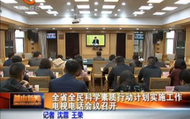 全省全民科学素质行动计划实施工作电视电话会议召开