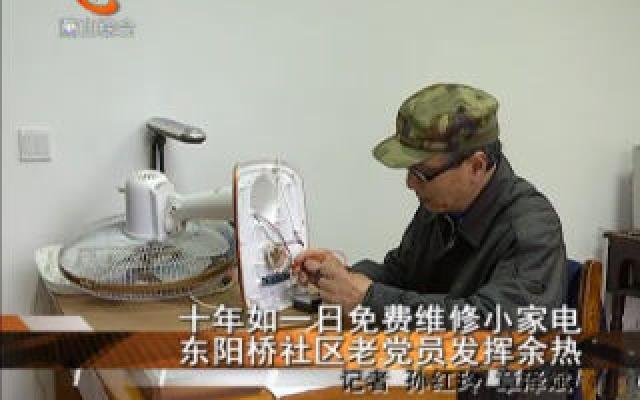 十年如一日免费维修小家电 东阳桥社区老党员发挥余热
