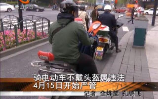 骑电动车不戴头盔属违法 4月15日起要严查