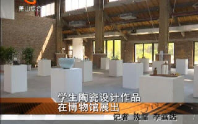 学生陶瓷设计作品在博物馆展出