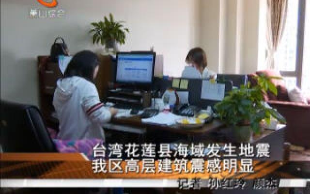 台湾花莲县海域发生地震 我区高层建筑震感明显