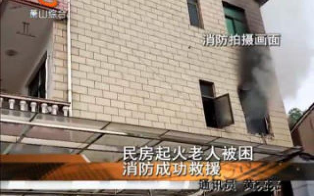 民房起火老人被困 消防成功救援