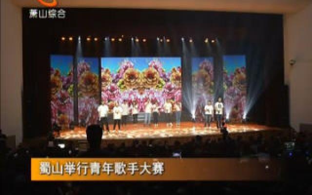 蜀山举行青年歌手大赛