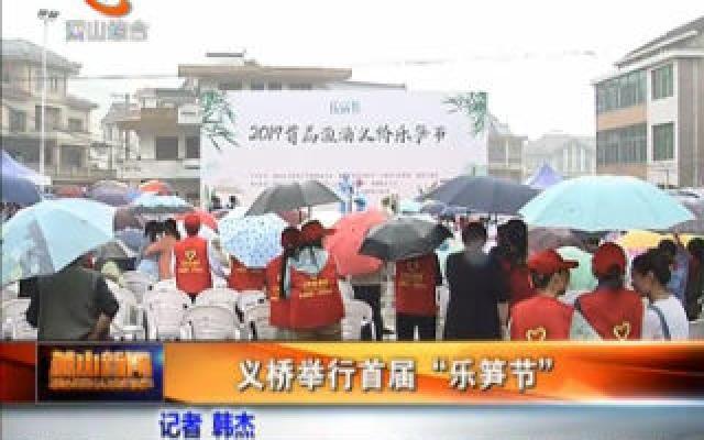 义桥举行首届乐笋节