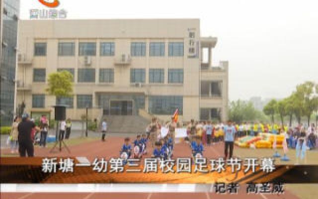新塘一幼第三届校园足球节开幕