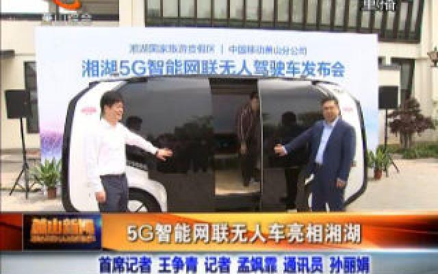5G智能网联无人车亮相湘湖