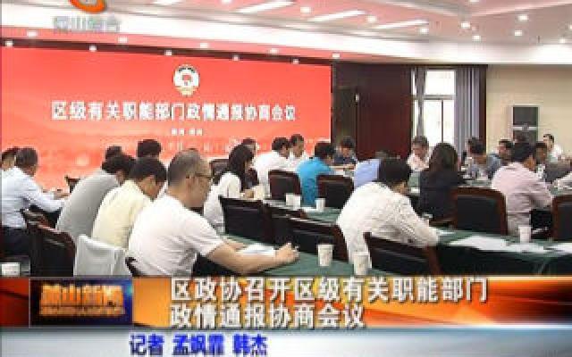 区政协召开区级有关职能部门政情通报协商会议