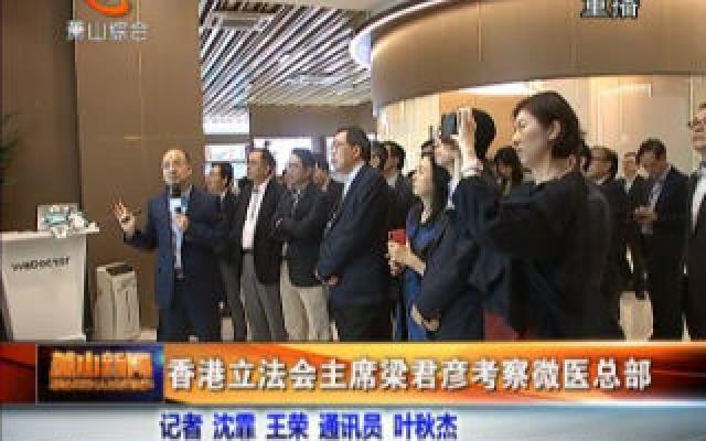 香港立法会主席梁君彦考察微医总部