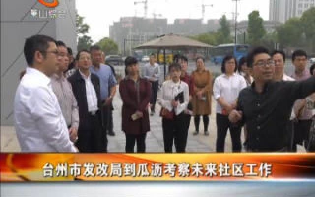 台州市发改局到瓜沥考察未来社区工作